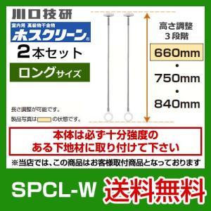 SPCL-W 川口技研 ホスクリーン 2本セット torikae-com
