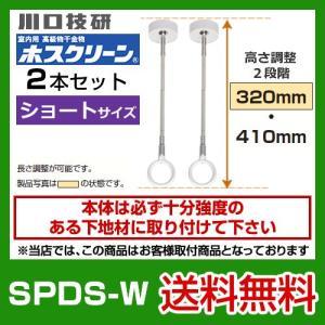 SPDS-W 川口技研 ホスクリーン 2本セット torikae-com