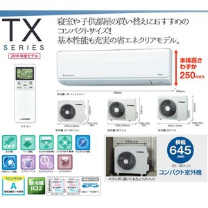 エアコン 8畳用 ルームエアコン 冷房/暖房:8畳程度 三菱重工 SRK25TX-W ビーバーエアコン TXシリーズ 省エネクリアモデル|torikae-com|03