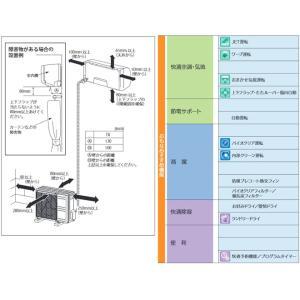 エアコン 8畳用 ルームエアコン 冷房/暖房:8畳程度 三菱重工 SRK25TX-W ビーバーエアコン TXシリーズ 省エネクリアモデル|torikae-com|06