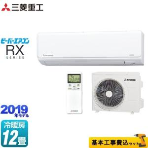 エアコン 工事費込みセット ルームエアコン 冷房/暖房:12畳程度 三菱重工 SRK36RX-W ビ...