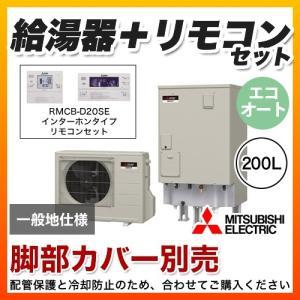 三菱電機 エコキュート:製品情報 選び方のポイント