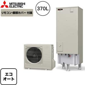 エコキュート 三菱 SRT-C374-IR-FC 370L エコオート SRT-C374 Aシリーズ...