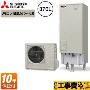 工事費込みセット エコキュート 370L 三菱 SRT-C374 Aシリーズ エコオート 【メーカー...