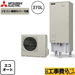エコキュート 工事費込みセット(下見無料) 三菱 SRT-C374-IR-FC-KJ 370L エコ...