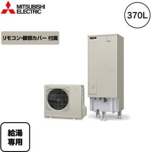 エコキュート 三菱 SRT-N374-VR-FC 370L 給湯専用 Aシリーズ 角形(メーカー直送...