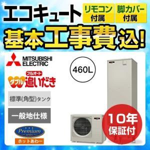 エコキュート 工事費込みセット【10年保証付】  三菱 SRT-P464UB-IR-FC-H1-KJ...
