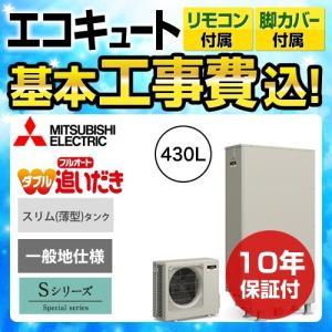 エコキュート 工事費込みセット【10年保証付】  三菱 SRT-S434UZ 430L フルオート ...