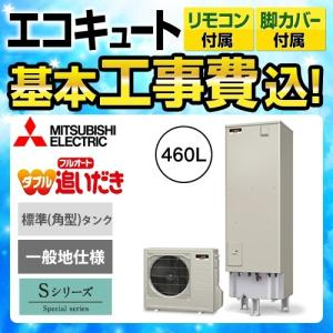 【工事費込セット(商品+基本工事)】SRT-S464+RMCB-D4SE 【メーカー直送のため代引不...
