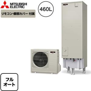 エコキュート 三菱 SRT-S464A-IR-FC 460L フルオート(メーカー直送のため代引不可...