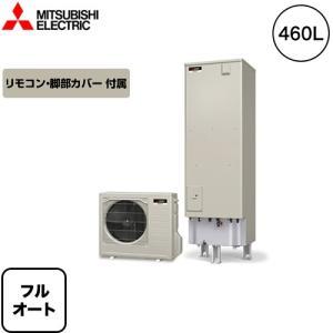 エコキュート 三菱 SRT-S464U-IR-FC 460L フルオート Sシリーズ(メーカー直送の...