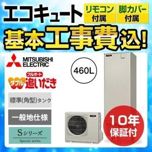 エコキュート 工事費込みセット【10年保証付】  三菱 SRT-S464U-IR-FC-H1-KJ ...