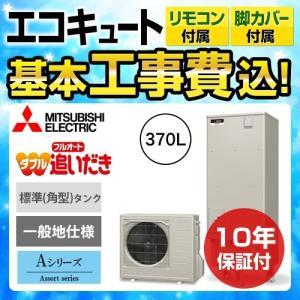 エコキュート 工事費込みセット【10年保証付】  三菱 SRT-W374-IR-FC-H1-KJ 3...