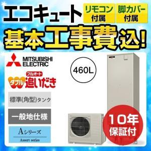 エコキュート 工事費込みセット【10年保証付】  三菱 SRT-W464-IR-FC-H1-KJ 4...