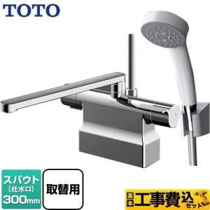 工事費込みセット 浴室水栓 スパウト長さ300mm TOTO TBV03423J GGシリーズ リフォーム torikae-com