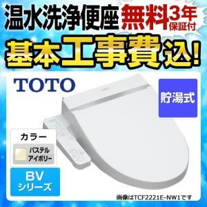 工事費込みセット 温水洗浄便座 ウォシュレット TOTO TCF2222E-SC1 BV2 貯湯式 リフォーム|torikae-com