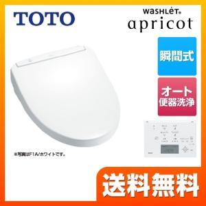温水洗浄便座 瞬間式 TOTO TCF4713AKR-NW1 ウォシュレット アプリコット F1A|torikae-com