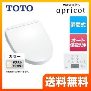 温水洗浄便座 瞬間式 TOTO TCF4713AMR-SC1 ウォシュレット アプリコット F1A 便座交換|torikae-com