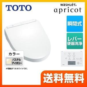 温水洗浄便座 瞬間式 TOTO TCF4713R-SC1 ウォシュレット アプリコット F1 (オート・リモコン便器洗浄機能はありません)|torikae-com