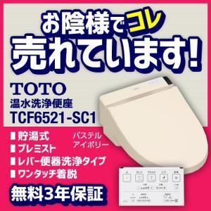 TCF6521-SC1 温水洗浄便座 TOTO ウォシュレット|torikae-com