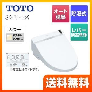 【在庫切れ時は後継品での出荷になる場合がございます】温水洗浄便座TOTO TCF6542-SC1 ウォシュレットSシリーズ グレードS1 レバー便器洗浄タイプ 交換|torikae-com