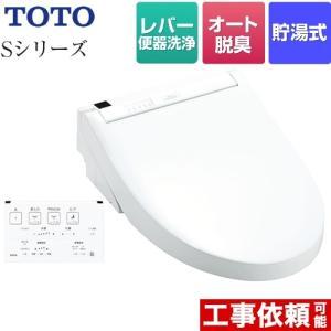ウォシュレットSシリーズ グレードS1 温水洗浄便座 TOTO TCF6543-NW1 レバー便器洗浄タイプ|torikae-com