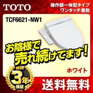TCF6621-NW1 温水洗浄便座 TOTO ウォシュレット|torikae-com