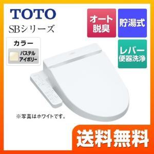【在庫切れ時は後継品での出荷になる場合がございます】温水洗浄便座TOTO TCF6622-SC1 ウォシュレットSBシリーズ グレードSB レバー便器洗浄タイプ|torikae-com