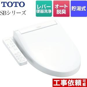 ウォシュレットSBシリーズ グレードSB 温水洗浄便座 TOTO TCF6623-NW1 レバー便器洗浄タイプ|torikae-com