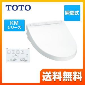 温水洗浄便座 TOTO TCF8GM23-NW1 KMシリーズ 瞬間式|torikae-com