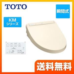 温水洗浄便座 TOTO TCF8GM23-SC1 KMシリーズ 瞬間式|torikae-com