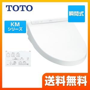 温水洗浄便座 瞬間暖房便座 TOTO TCF8GM53-NW1 KMシリーズ 瞬間式|torikae-com