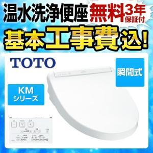 工事費込みセット 温水洗浄便座 瞬間暖房便座 TOTO TCF8GM53-NW1 KMシリーズ 瞬間式|torikae-com