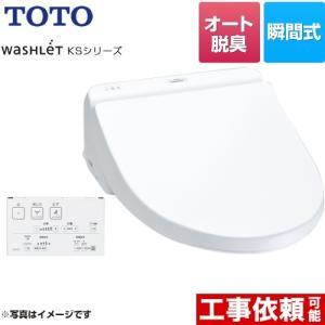 ウォシュレット KSシリーズ 温水洗浄便座 暖房便座 TOTO TCF8GS34-NW1 瞬間式|torikae-com