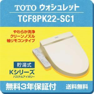 温水洗浄便座 TOTO TCF8PK22-SC1|torikae-com