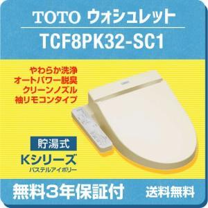 温水洗浄便座 TOTO TCF8PK32-SC1|torikae-com