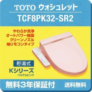 温水洗浄便座 TOTO TCF8PK32-SR2|torikae-com