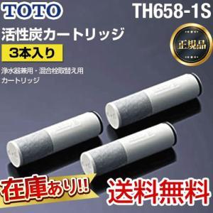 TH658-1S TOTO 3本入り 浄水器兼用混合栓取替え用カートリッジ 活性炭 浄水器 カートリッジ (送料無料)|torikae-com