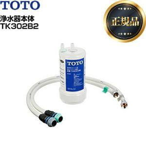 ビルトイン浄水器 TK302B2 TOTO 浄水器 カートリッジ 12物質除去 torikae-com