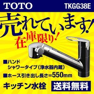 TKGG38E TOTO キッチン水栓 シャワー キッチン水栓金具 蛇口 混合水栓 台所 ワンホールタイプ|torikae-com