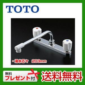 TKJ23UR TOTO キッチン水栓 キッチン水栓金具 蛇口 混合水栓 台所 ツーホールタイプ|torikae-com
