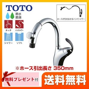 TKN34PBTRR TOTO キッチン水栓 台付シングルレバー混合水栓 (旧品番:TKN34PBTN・TKN34PBTS) (台付き1穴タイプ) ワンホール ハンドシャワータイプ 蛇口|torikae-com
