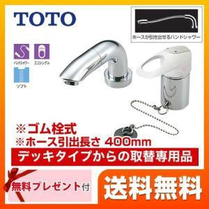洗面水栓 TOTO TL834EGR デリシアシリーズ ツーホールタイプ(コンビネーション水栓) デ...
