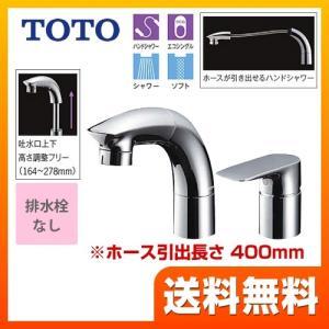 洗面水栓 スパウト長さ145mm TOTO TLG05301J ツーホールタイプ(コンビネーション水...