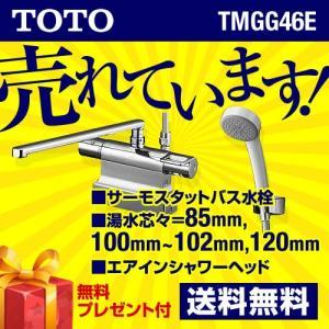 【在庫切れ時は後継品での出荷になる場合がございます】TMGG46E TOTO 浴室水栓 サーモスタッ...