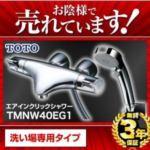 TMNW40EG1 浴室水栓 TOTO シャワー水栓 混合水栓 蛇口 壁付タイプ torikae-com