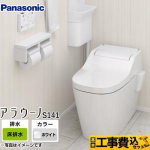 工事費込みセット トイレ 排水心120・200mm パナソニック XCH1411WS アラウーノS141 全自動おそうじトイレ(タンクレス) (アラウーノS160 の先代モデル)|torikae-com
