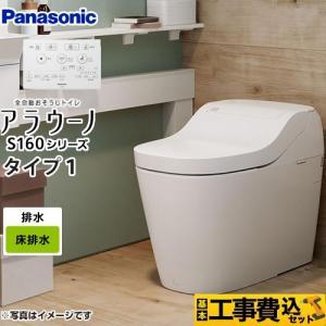 工事費込みセット アラウーノ S160シリーズ トイレ 排水芯120・200mm パナソニック XCH1601WS タイプ1 床排水|torikae-com