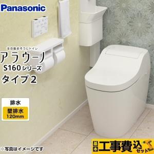アラウーノS2【工事費込セット(商品+基本工事)】 パナソニック トイレ 壁排水120mm 手洗いな...