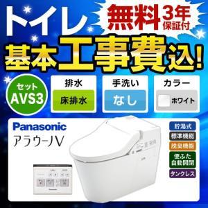 【台数限定!お得な工事費込セット(商品+基本工事)】XCH3013WS パナソニック トイレ NEW...